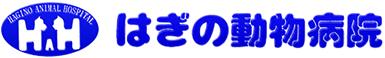 医院案内|三重県津市の動物病院「はぎの動物病院」